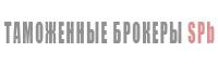 Таможенные брокеры, Московский район, адреса, телефоны